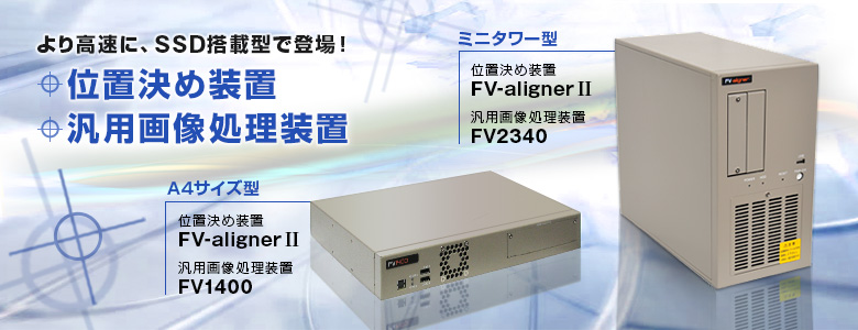 High-Speed and SSD-based Systems!「Positioning Systems」「General-Purpose Image Processing Systems」
